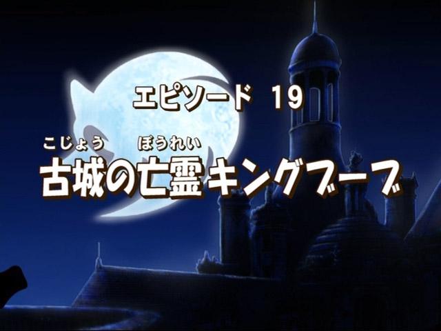 Sonic x ep 19 jap title