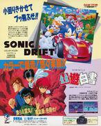 Sonic-Drift-Ad