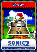 Sonic 2 karta 11