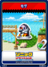 Sonic Advance - 07 Mogu