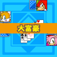 Sonic Daifungo 3