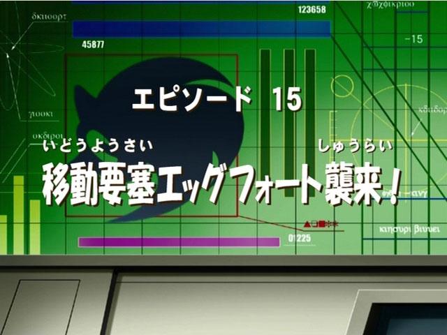 Sonic x ep 15 jap title