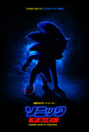 SonicMovieJapanPoster