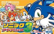 Sonic Advance 3 JP