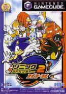 Sonic Adventure 2 Battle Japan cover