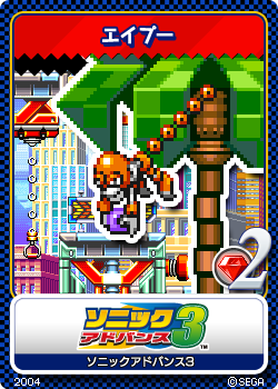 File:Sonic Advance 3 04 Eipu.png