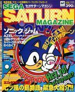 SSM Junio 1997 Jam