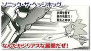 SatBK Manga 02