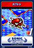 Sonic Labyrinth 04 Kabutoto