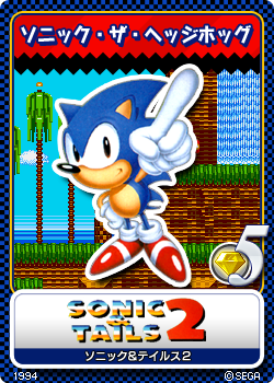 File:Sonic Triple Trouble 12 Sonic.png