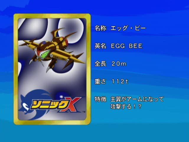 File:Sonicx-ep58-eye2.jpg