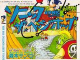 Sonic the Hedgehog (Shogaku Ninensei) Chapter 1