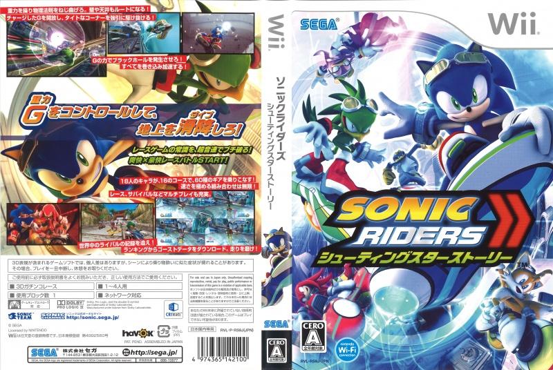 Riders 2 Wii jp
