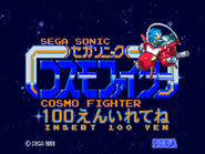SegaSonic Cosmo Fighter 02