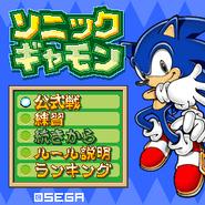 Sonic Gammon 1