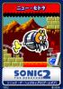 Sonic the Hedgehog 2 MS - 03 New Motora