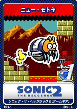 File:Sonic the Hedgehog 2 MS - 03 New Motora.png