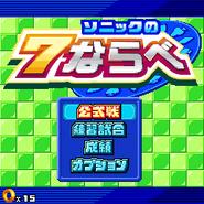 Sonic No 7 Narabe 2