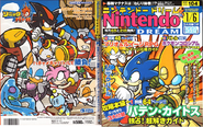 Sonic-Battle-Nintendo-Dream-Magazine