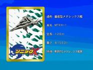 Sonic X karta 138