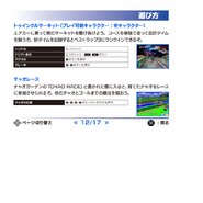 SonicAdventureDX2011 PS3Manual12