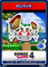 Sonic the Hedgehog 4 Episode 1 11 Shellcracker