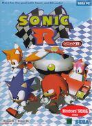 Sonic R PC JP