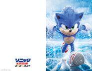 SonicFilmJPPostcard2
