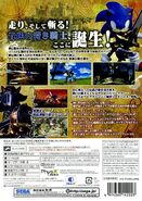 Satbk wii jp cover back