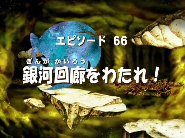 Sonic x ep 66 jap title