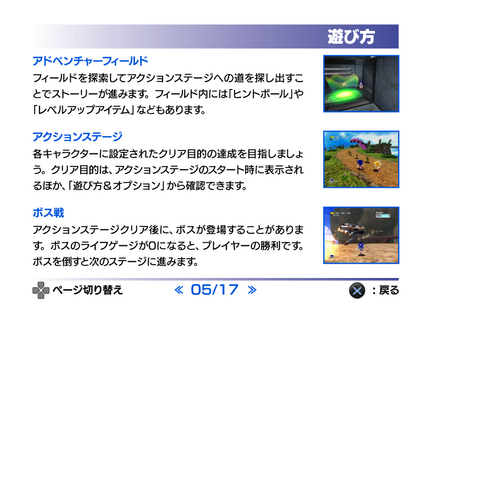 File:SonicAdventureDX2011 PS3Manual5.png