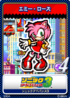 Sonic Advance 3 12 Amy