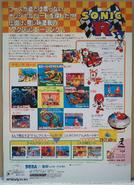 Sonic R Japanese poster back