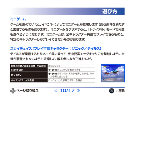 File:SonicAdventureDX2011 PS3Manual10.png