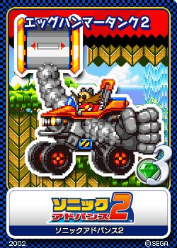 File:Sonic Advance 2 - 08 Egg Hammer Tank II.png