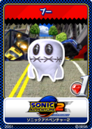 Sonic Adventure 2 karta 3