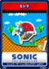 Sonic the Hedgehog (8-bit) 01 MotoBug