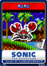93px-Sonic the Hedgehog (16-bit) 02 Crabmeat