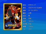 Sonic X karta 97