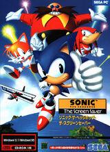 Sonic the Hedgehog The Screen Saver