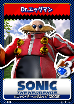 File:Sonic the Hedgehog 2006 Dr Eggman.png