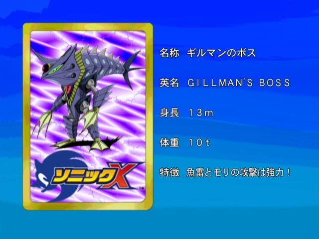 File:Sonicx-ep55-eye2.jpg