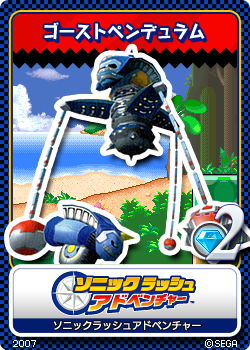 File:Sonic Rush Adventure 06 Ghost Pendulum.png