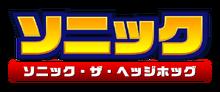 Sonic logo jp