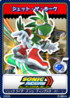 Sonic Riders Zero Gravity 17 Jet the Hawk