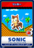Sonic the Hedgehog (8-bit) 10 Ricki