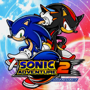 Sonic Adventure 2 Japan box artwork only
