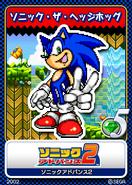 Sonic Advance 2 karta 15
