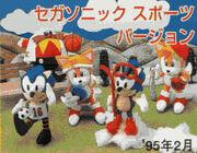 Sega Sonic Sports Version