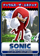 Sonic 06 karta 17